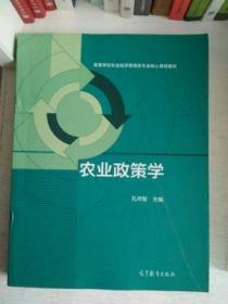 正版 农业政策学 孔祥智 高等教9787040400946