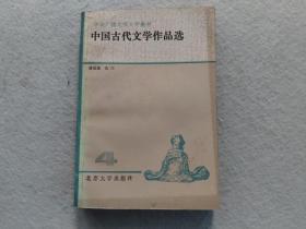 中國古代文學作品選(四)