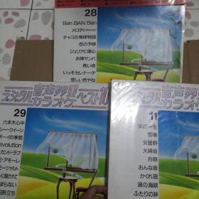 音声多重  日本唱蝶  3盘合售