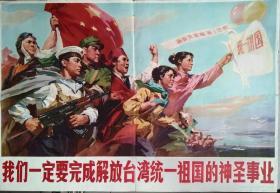 对开宣传画 我们一定要完成解放台湾统一祖国的神圣事业