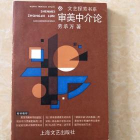 审美中介论——上海文艺学术文库