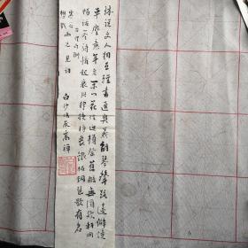 白沙鸥友高禅写给虚谷等信函一张