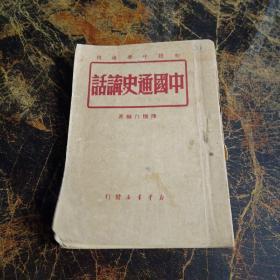 中国通史讲话
