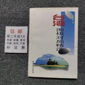 包邮:台湾围棋对局精选
