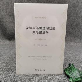 全新特惠书·发达与不发达问题的政治经济学(经济学名著译丛)