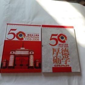 哈尔滨师范大学附属中学建校五十周年邮票珍藏
