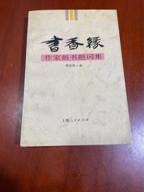 书香缘:作家捐书题词集(印章本)