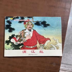 满江红 - 小学生连环画课外阅读系列