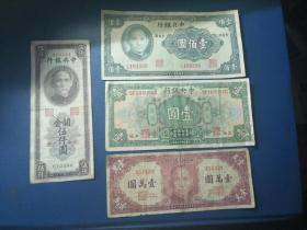民国纸币4张