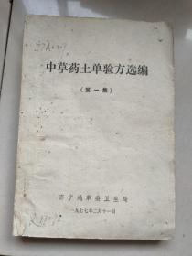 中草药土单验方选编(第一集)