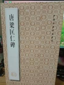 中国珍稀碑帖丛书:唐梁匡仁碑