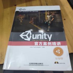 Unity官方案例精讲(有光盘)