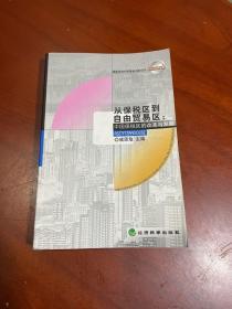 从保税区到自由贸易区:中国保税区的改革与发展——国家自然科学基金资助项目