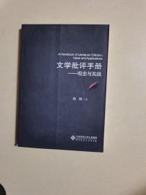 文学批评手册::观念与实践