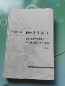 """何处是""""江南""""?(增订版)"""