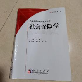 劳动与社会保障系列教材:社会保险学