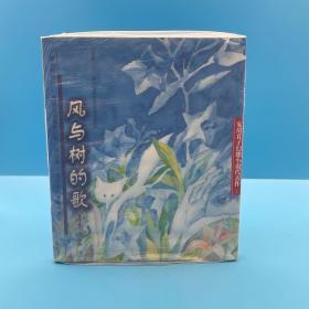 风与树的歌:安房直子幻想小说代表作②