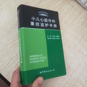 小儿心脏外科重症监护手册【软精装  32开】