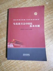 马克思主义中国化基本问题。