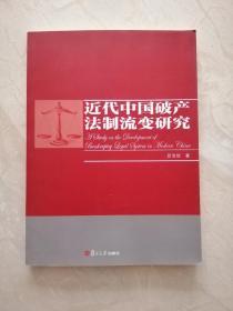 近代中国破产法制流变研究