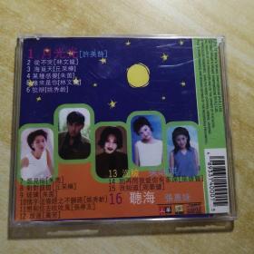 月光•里情CD