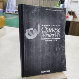 Chinese Writer V6