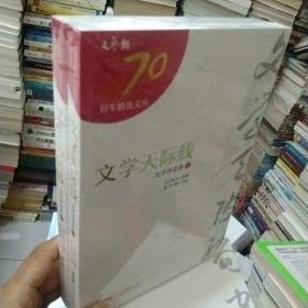 文学天际线(文学评论卷)(上、下册)