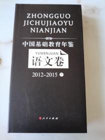 中国基础教育年签,语文卷