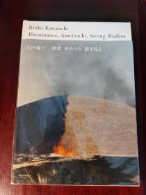 照度 Illiminance,Ametsuchi,Seeing Shadow