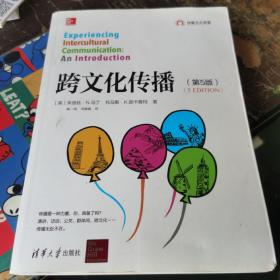 跨文化传播(第5版)