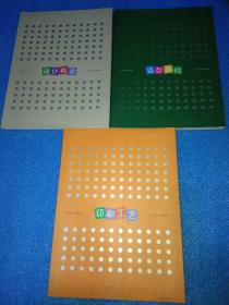 【正版二手】   设计概论  印刷工艺   造型基础 黄凯 合肥工业大学出版社
