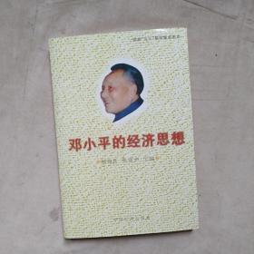 邓小平的经济思想
