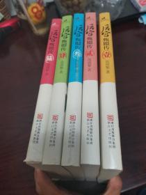 后宫·甄嬛传(修订典藏版) 1-5共5册合售