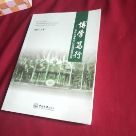 博学 笃行 : 中山大学学生社会调查报告集