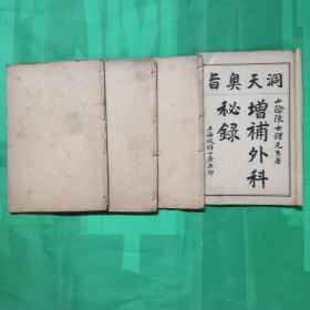 洞天奥旨     增补外科秘录(十六卷四册全)