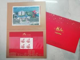 丰收十载续写辉煌 :东莞汇景酒店十周年庆典邮票珍藏册