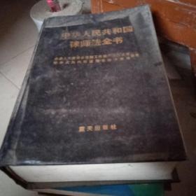 中华人民共和国律师法全书