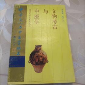 文物考古与中医学
