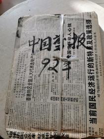 中国剪报 1992年(个人收藏!~)