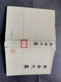 2.老舍文集(第四卷)精装本 1983年1版1印