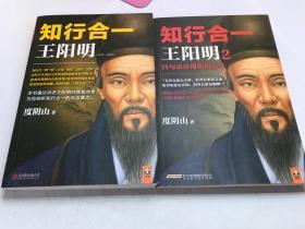 知行合一王阳明2:四句话读懂阳明心学+知行合一王阳明(1472-1529)