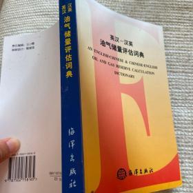 英汉—汉英油气储量评估词典~