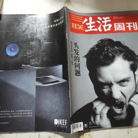 三联生活周刊2020年第22期