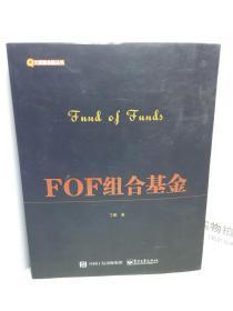 FOF组合基金