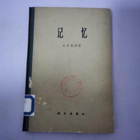 记忆 (65年1版1印硬精装仅印2000册)