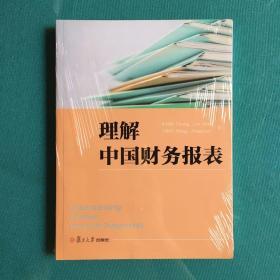 理解中国财务报表(英文版)(塑封全新)