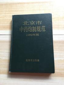 北京市中药炮制规范1986年版
