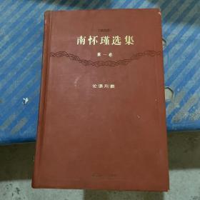 南怀瑾选集(第1卷):论语别裁(珍藏版)