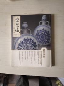紫禁城(2015年12月号总第251期)带塑封