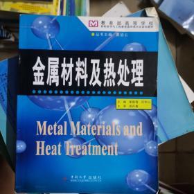 教育部高等学校材料科学与工程教学指导委员会规划教材:金属材料及热处理